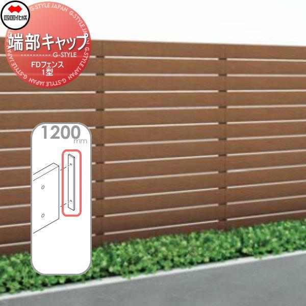 スクリーンフェンス 四国化成 FDフェンス【1型用 端部キャップ H1200】 63EC-12 ガーデン DIY 塀 壁 囲い エクステリア
