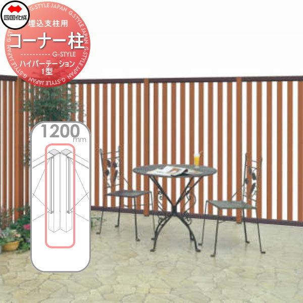 アルミフェンス 四国化成 ハイパーテーション【1型 埋込支柱用 コーナー柱 H1200】(90°~180°)04CP-12 ガーデン DIY 塀 壁 囲い エクステリア