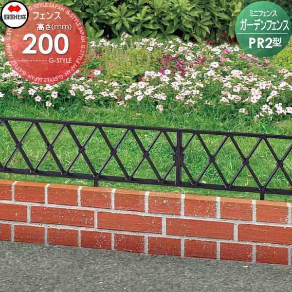 鋳物フェンス 四国化成 【ミニフェンス ガーデンフェンス PR2型 本体 H200】GFPR2-0210BK ガーデン DIY 塀 壁 囲い エクステリア