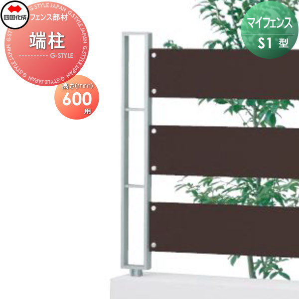 アルミフェンス 四国化成 マイフェンス【S1型用 端柱 H600】 05EP-06MS ガーデン DIY 塀 壁 囲い エクステリア