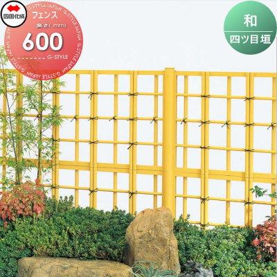 樹脂製竹垣 四国化成 【和(なごみ)四ツ目垣 本体 H600】NGYM-0620TK ガーデン DIY 塀 壁 囲い エクステリア
