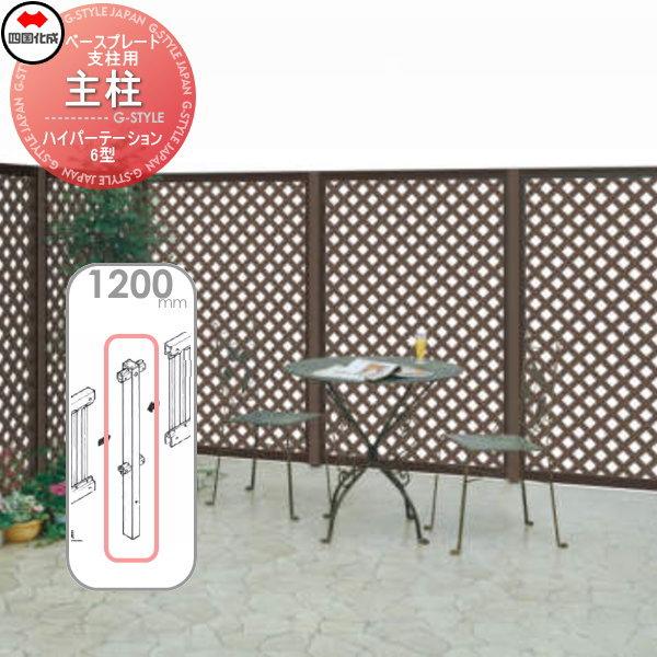 アルミフェンス 四国化成 ハイパーテーション【6型 ベースプレート支柱用 主柱 H1200】 04MPB-12 ガーデン DIY 塀 壁 囲い エクステリア