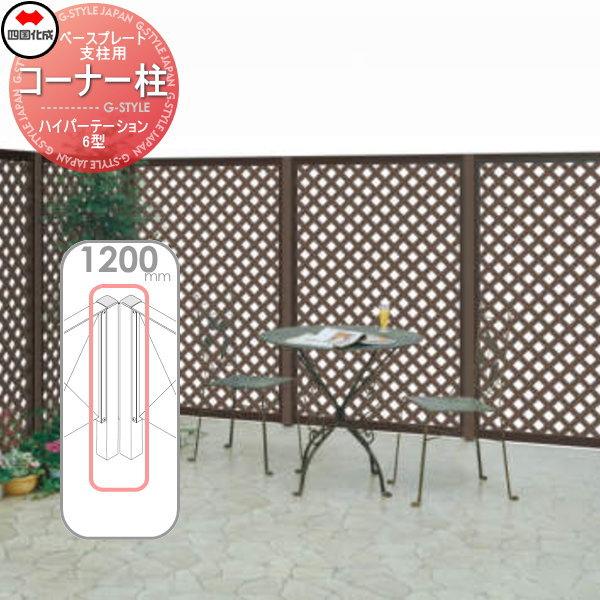 アルミフェンス 四国化成 ハイパーテーション【6型 ベースプレート支柱用 コーナー柱 H1200】(90°~180°)04CPB-12 ガーデン DIY 塀 壁 囲い エクステリア