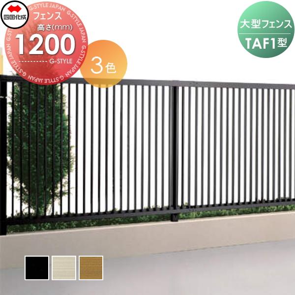 大型フェンス 四国化成 【大型フェンス TAF1型 本体(傾斜地共用) H1200】 TAF1-1220  ガーデン DIY 塀 壁 囲い エクステリア