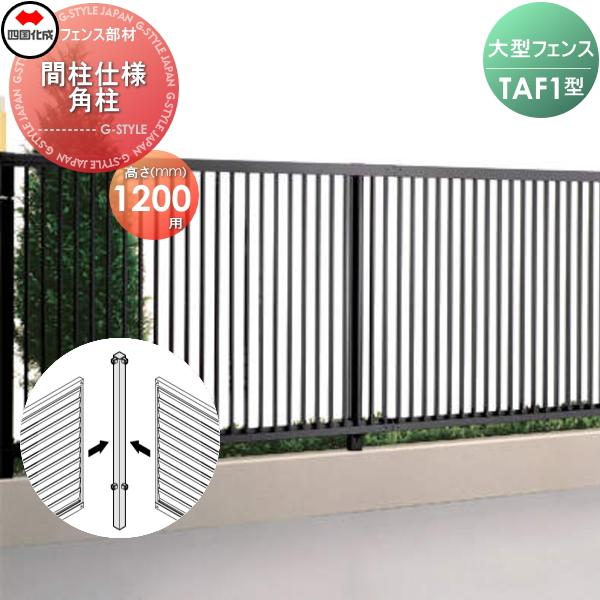 大型フェンス 四国化成 大型フェンス TAF【1型用 間柱仕様 角柱 H1200】(角度90°)58RP-12 ガーデン DIY 塀 壁 囲い エクステリア