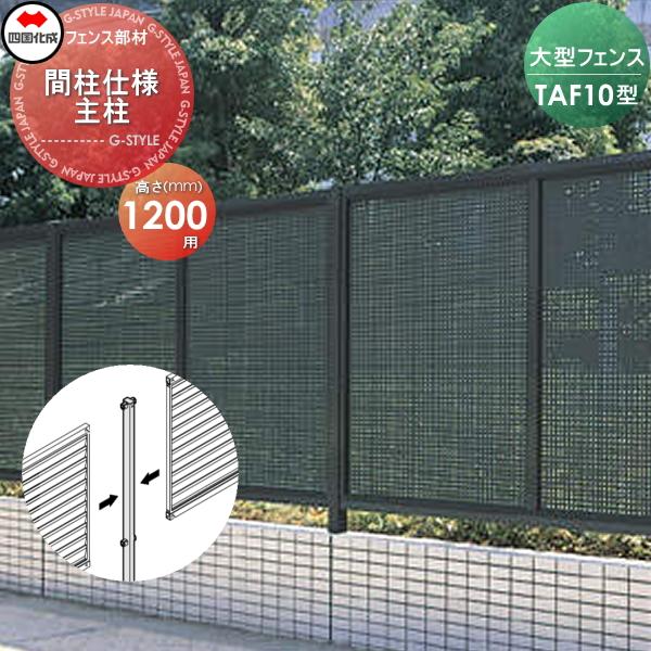 大型フェンス 四国化成 大型フェンス TAF【10型用 間柱仕様 主柱 H1200】56MP-12 ガーデン DIY 塀 壁 囲い エクステリア