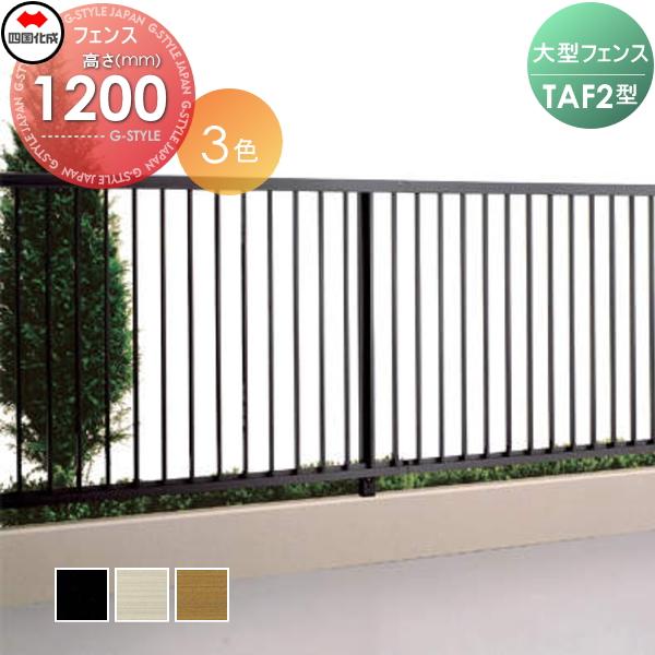 大型フェンス 四国化成 【大型フェンス TAF2型 本体(傾斜地共用) H1200】 TAF1-1220  ガーデン DIY 塀 壁 囲い エクステリア