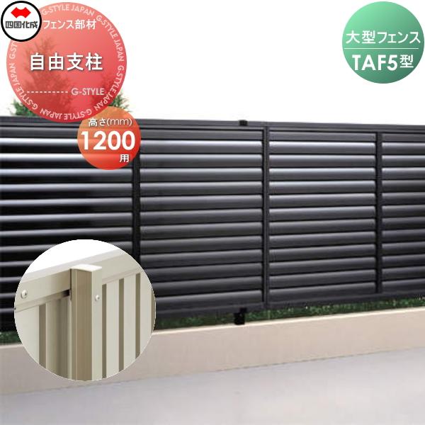 大型フェンス 四国化成 大型フェンス TAF【5型用 自由支柱 H1200】56FP-12 ガーデン DIY 塀 壁 囲い エクステリア