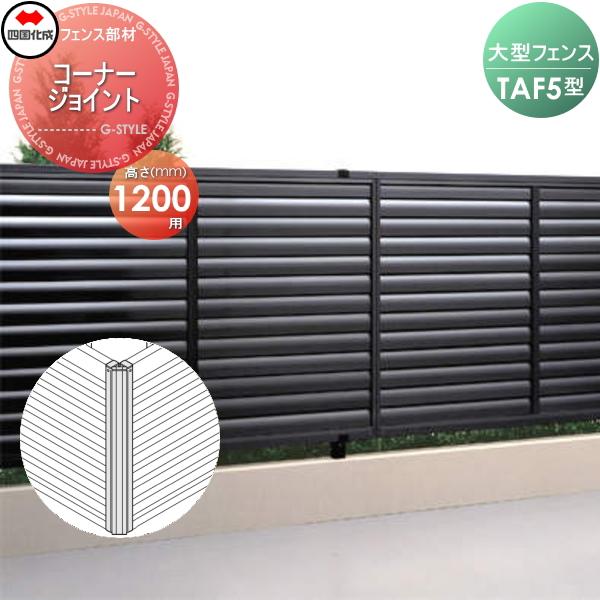 大型フェンス 四国化成 大型フェンス TAF【5型用 コーナージョイント H1200】(90°~180°) 58CJ-A-2 ガーデン DIY 塀 壁 囲い エクステリア