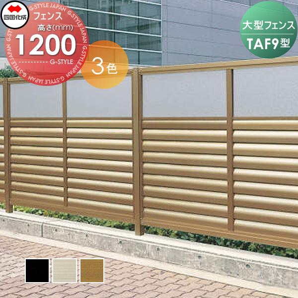 大型フェンス 四国化成 【大型フェンス TAF9型 本体 H1200】 TAF9N-1220  ガーデン DIY 塀 壁 囲い エクステリア