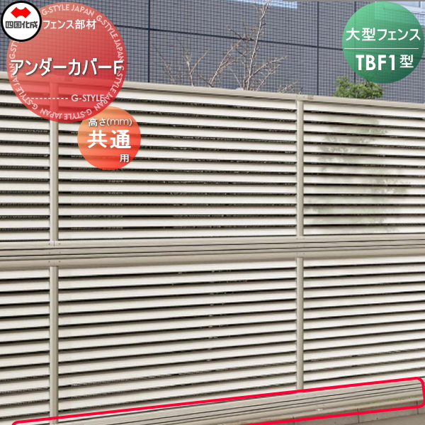 大型フェンス 四国化成 防風フェンス TBF【1型用 アンダーカバーF 】05UC-F-SC ガーデン DIY 塀 壁 囲い エクステリア