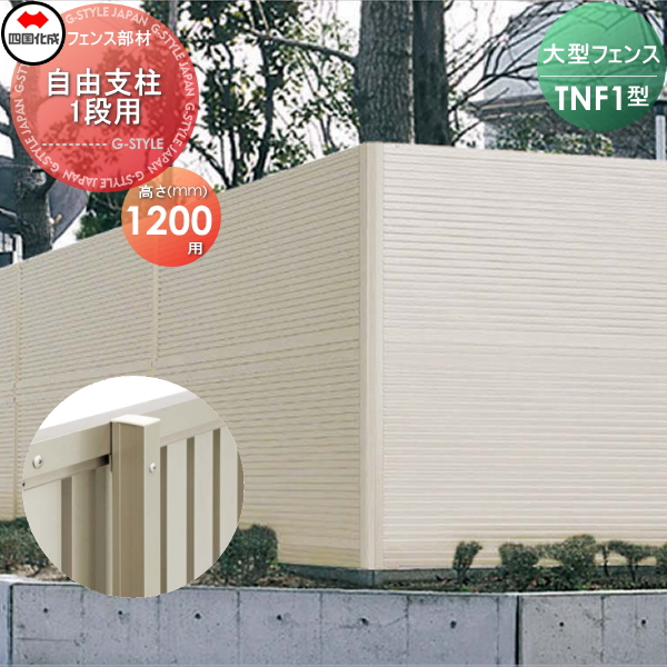 大型フェンス 四国化成 防音フェンス TNF【1型用 自由支柱 1段用 H1200】75FP-12SC ガーデン DIY 塀 壁 囲い エクステリア