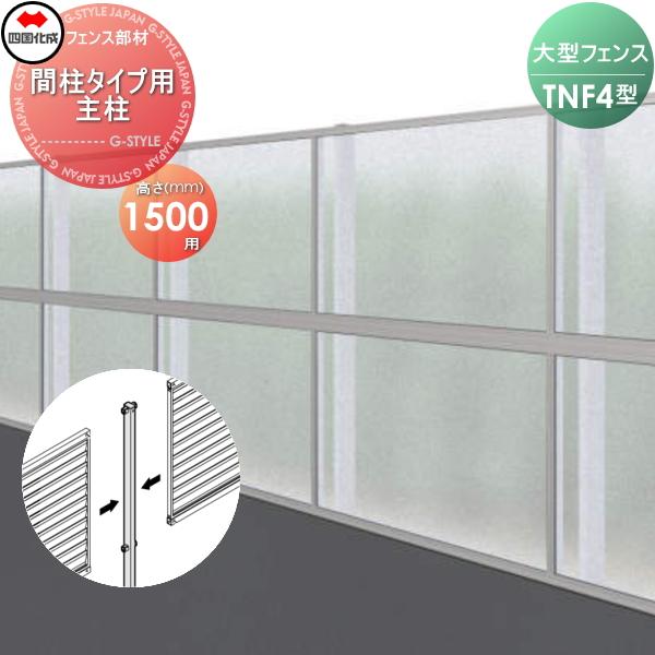 大型フェンス 四国化成 防音フェンス TNF【4型 間柱タイプ用 主柱 H1500】61DMP-15 ガーデン DIY 塀 壁 囲い エクステリア