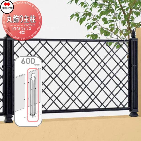 鋳物フェンス 四国化成 ビビオフェンス【4型用丸飾り主柱 H600】04KMP-06BK ガーデン DIY 塀 壁 囲い エクステリア