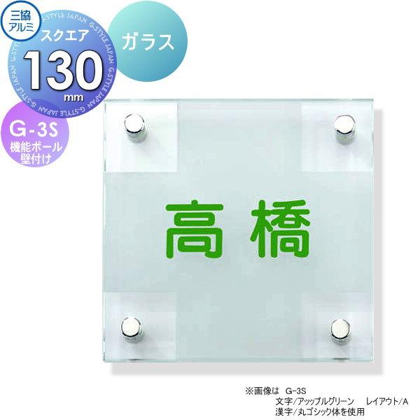 表札 ネームプレート ガラス 三協アルミ ガラス【G-3Sサイズ:130角タイプ】 ガラス 正方形 G-3S