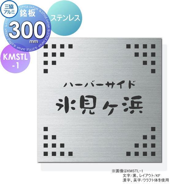 表札 銘板 ステンレス 三協アルミ ステンレス 銘板【KMSTL-1サイズ:300角タイプ】 ステンレス 正方形 KMSTL-1