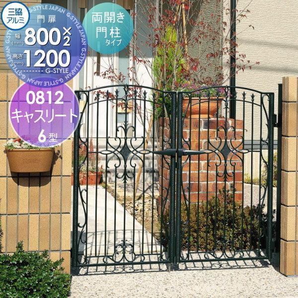 門柱タイプ 打掛錠 三協立山 三協アルミ 6型 塀 アルミ 両開きセット 鋳物門扉 W800×H1200(扉1枚寸法) 内開き施工 0812 キャスリート 鍵