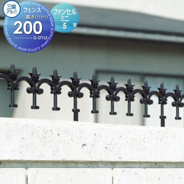 鋳物フェンス 三協アルミ 【ファンセル5型ミニ 本体 H200】 FLG-5-1002 ガーデン DIY 塀 壁 囲い エクステリア アイアン