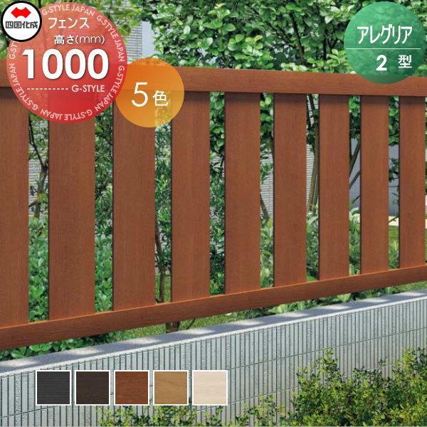 木調フェンス 四国化成 【アレグリア フェンス2型 本体 H1000】 AGF2-1020  ガーデン DIY 塀 壁 囲い エクステリア