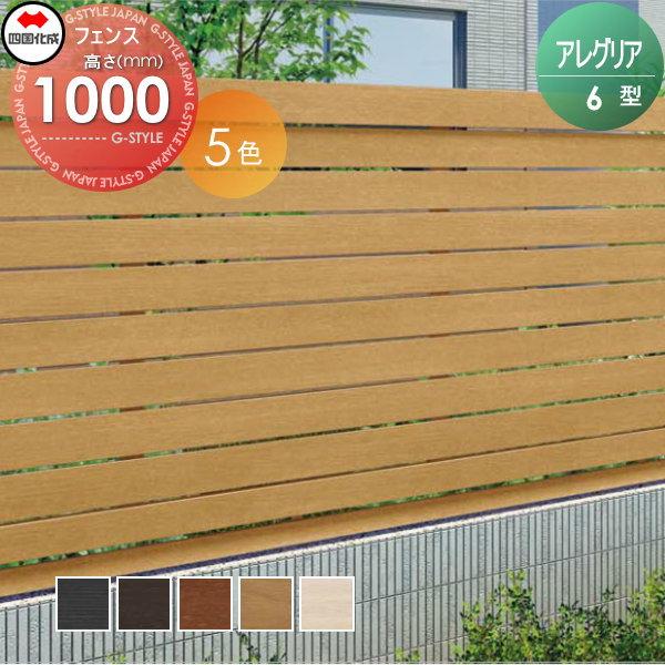 木調フェンス 四国化成 【アレグリア フェンス6型 本体 H1000】 AGF6-1020  ガーデン DIY 塀 壁 囲い エクステリア