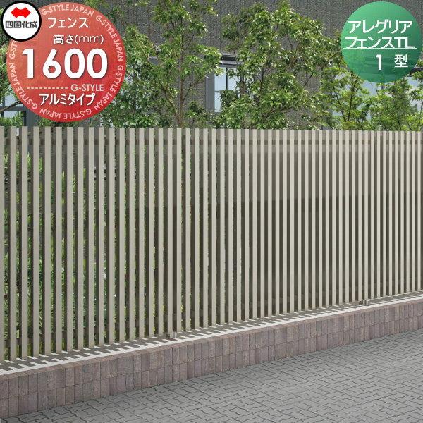 木調フェンス 四国化成 【アレグリアフェンスTL 1型 本体 H1600 アルミタイプ】 AGTL1-1620 ガーデン DIY 塀 壁 囲い エクステリア