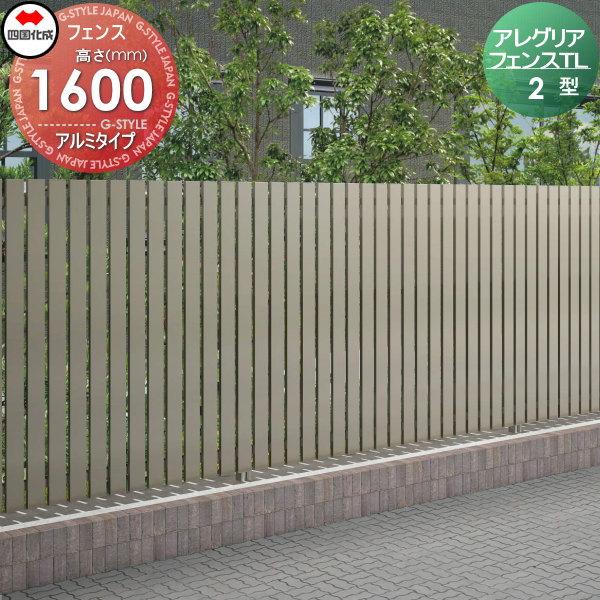 木調フェンス 四国化成 【アレグリアフェンスTL 2型 本体 H1600 アルミタイプ】 AGTL2-1620 ガーデン DIY 塀 壁 囲い エクステリア