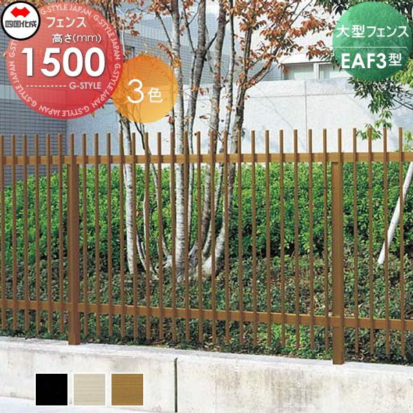 大型フェンス 四国化成 【大型フェンス EAF3型 本体(格子ピッチ:100mm) H1500】 EAF3N-1520  ガーデン DIY 塀 壁 囲い エクステリア