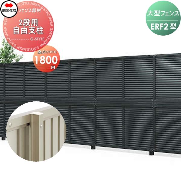 大型フェンス 四国化成 大型 2段フェンス ERF【2型 2段用 自由支柱 H1800】75DFPS-18 ガーデン DIY 塀 壁 囲い エクステリア