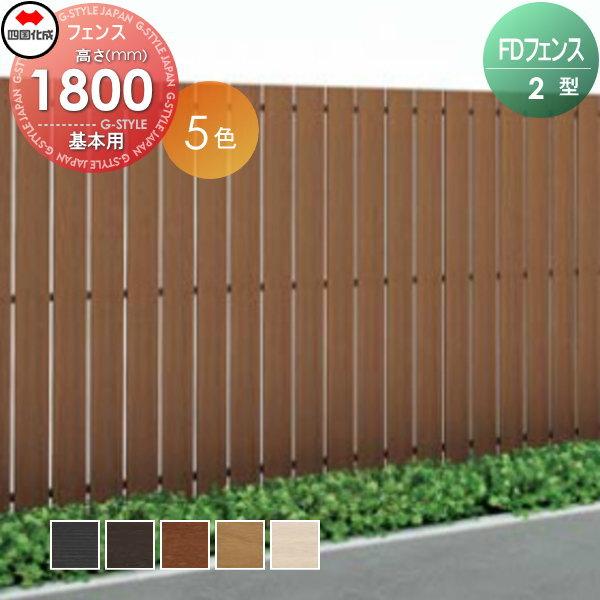 スクリーンフェンス 四国化成 【FDフェンス 2型 本体 H1800 基本用】 FDF2-1812 ガーデン DIY 塀 壁 囲い エクステリア