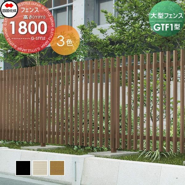 大型フェンス 四国化成 【大型フェンス GTF1型 本体(格子ピッチ:133mm) H1800】 GTF1-1820  ガーデン DIY 塀 壁 囲い エクステリア