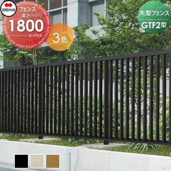 大型フェンス 四国化成 【大型フェンス GTF2型 本体(格子ピッチ:133mm) H1800】 GTF2-1820  ガーデン DIY 塀 壁 囲い エクステリア