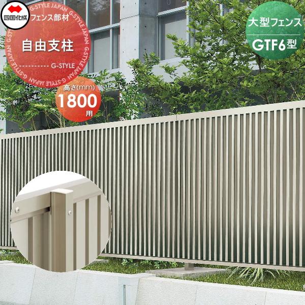 大型フェンス 四国化成 大型フェンス GTF【6型用 自由支柱(傾斜地共用) H1800】 80FPS-18 ガーデン DIY 塀 壁 囲い エクステリア