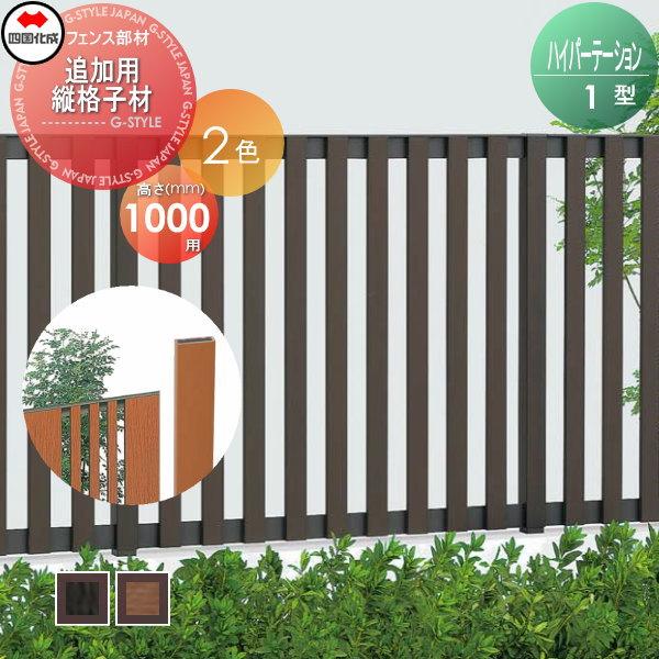 アルミフェンス 四国化成 ハイパーテーション【1型用 追加用縦格子材 H1000】(5本入)WDB-10 ガーデン DIY 塀 壁 囲い エクステリア