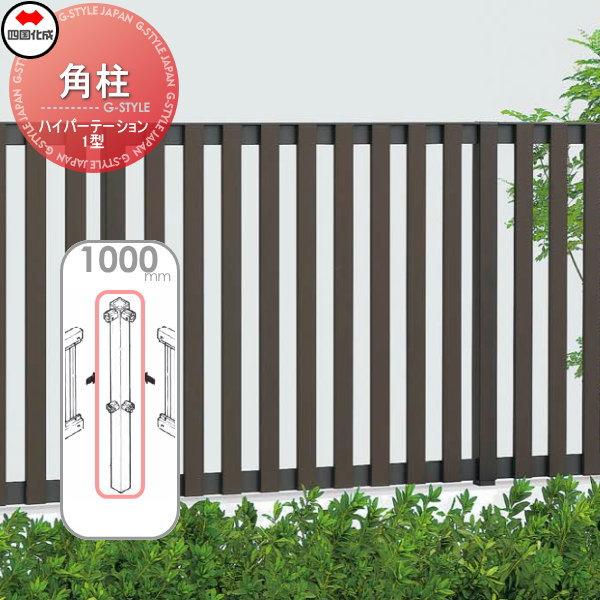 アルミフェンス 四国化成 ハイパーテーション【1型用 角柱 H1000】(角度90°)04RP-10 ガーデン DIY 塀 壁 囲い エクステリア