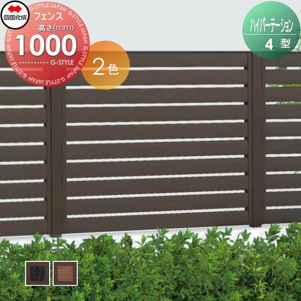 アルミフェンス 四国化成 【ハイパーテーション4型 フェンス本体 H1000】 HPT4-1012 ガーデン DIY 塀 壁 囲い エクステリア