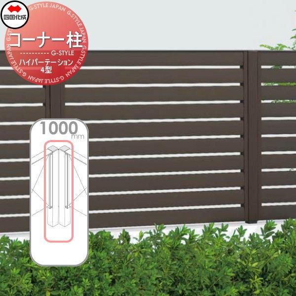 アルミフェンス 四国化成 ハイパーテーション【4型用 コーナー柱 H1000】(80°~180°)04CP-10 ガーデン DIY 塀 壁 囲い エクステリア
