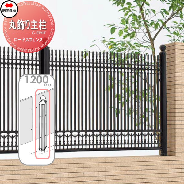 鋳物フェンス 四国化成 ロードスフェンス【丸飾り主柱 H1200】01KMP-12BK ガーデン DIY 塀 壁 囲い エクステリア