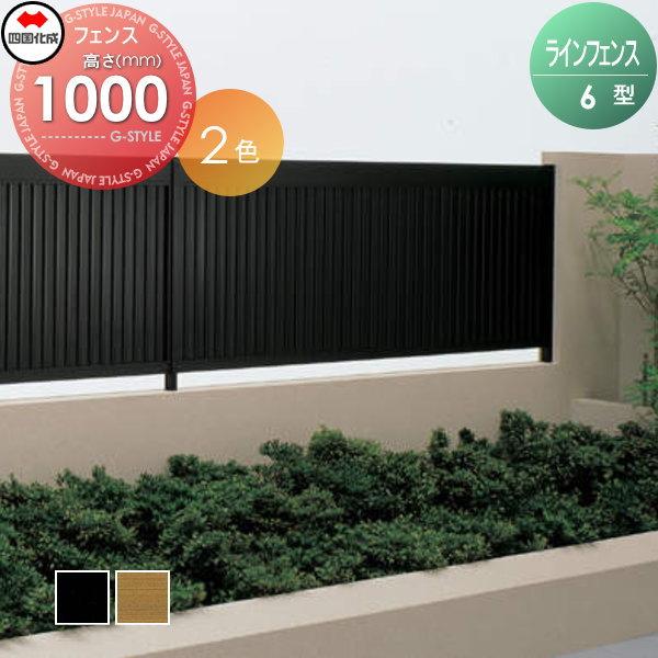 アルミフェンス 四国化成 【ラインフェンス6型 フェンス本体 H1000】 LNF6-1020  ガーデン DIY 塀 壁 囲い エクステリア