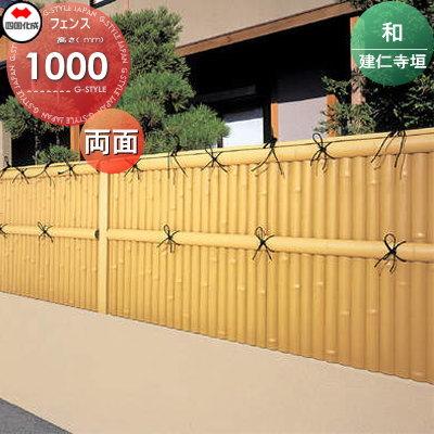 樹脂製竹垣 四国化成 和(なごみ)建仁寺垣 両面タイプ 本体 H1000 NGKN-1020TK ガーデン DIY 塀 壁 囲い エクステリア