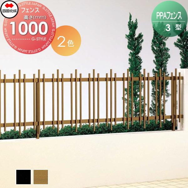 アルミフェンス 四国化成 【フェンス PPA3型 傾斜地共用 フェンス本体 H1000】 PPA3-1020  ガーデン DIY 塀 壁 囲い エクステリア