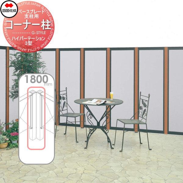 アルミフェンス 四国化成 ハイパーテーション【3型 ベースプレート支柱用 コーナー柱 H1800】(90°~180°)04CPB-18 ガーデン DIY 塀 壁 囲い エクステリア