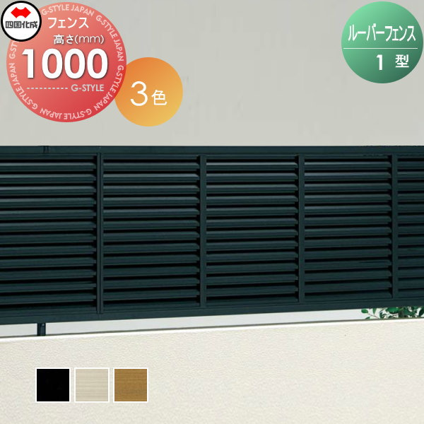 アルミフェンス 四国化成 【ルーバーフェンス1型 フェンス本体 H1000】 RBF1-1020  ガーデン DIY 塀 壁 囲い エクステリア