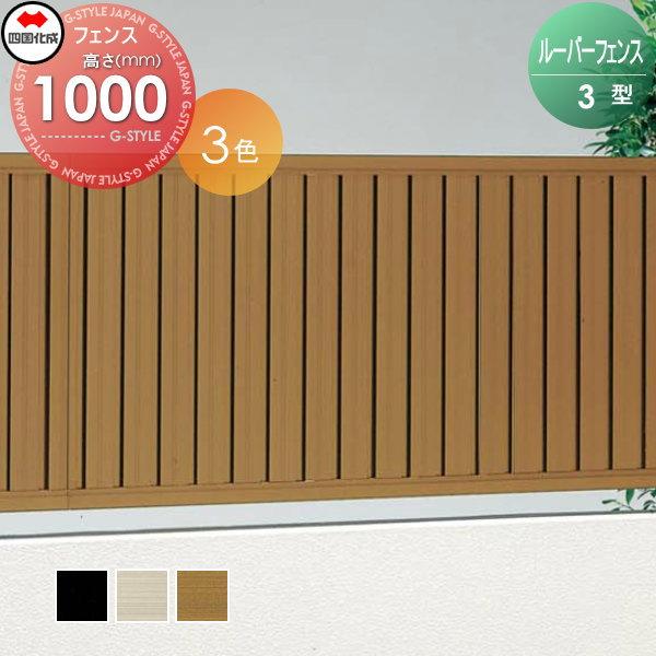 アルミフェンス 四国化成 【ルーバーフェンス3型 フェンス本体 H1000】 RBF3-1020  ガーデン DIY 塀 壁 囲い エクステリア