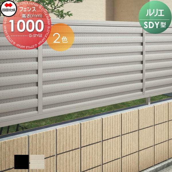 アルミフェンス 四国化成 【ルリエフェンスSDY型 フェンス本体 H1000】 RLSDY-1020  ガーデン DIY 塀 壁 囲い エクステリア