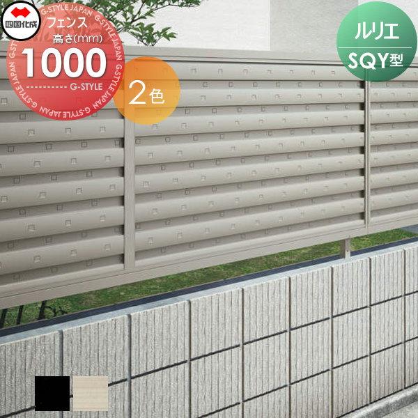 アルミフェンス 四国化成 【ルリエフェンスSQY型 フェンス本体 H1000】 RLSQY-1020  ガーデン DIY 塀 壁 囲い エクステリア
