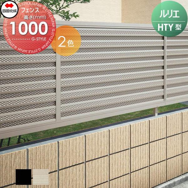 アルミフェンス 四国化成 【ルリエフェンスHTY型 フェンス本体 H1000】 RLHTY-1020  ガーデン DIY 塀 壁 囲い エクステリア