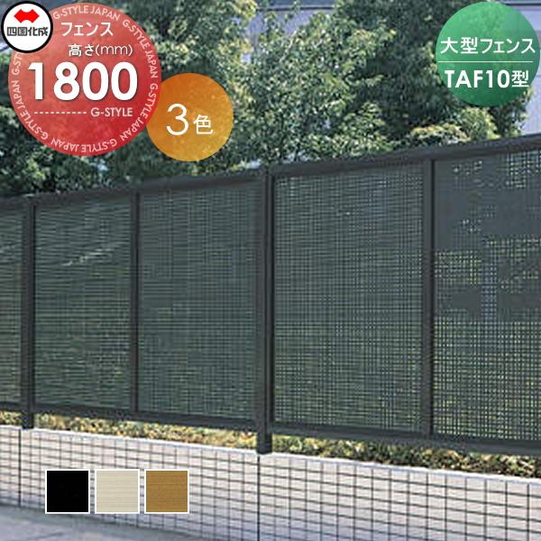 大型フェンス 四国化成 【大型フェンス TAF10型 本体 H1800】 TAF10N-1820  ガーデン DIY 塀 壁 囲い エクステリア