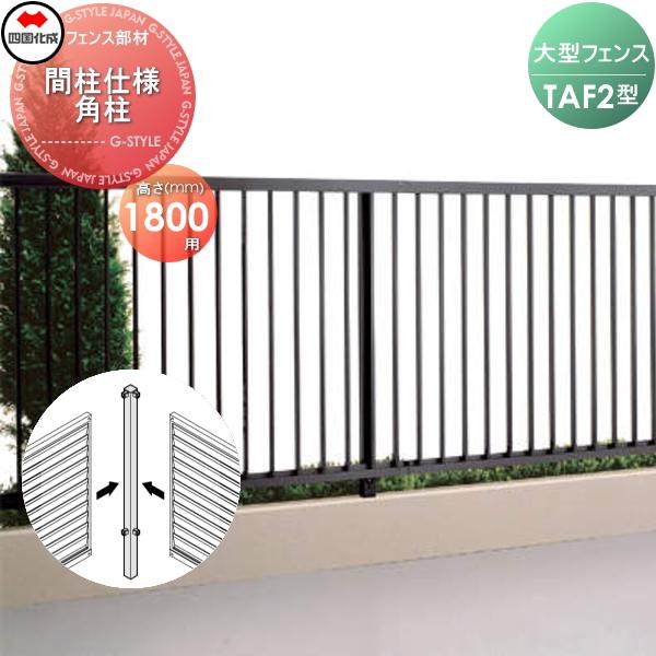 大型フェンス 四国化成 大型フェンス TAF【2型用 間柱仕様 角柱 H1800】(角度90°)58RPS-18 ガーデン DIY 塀 壁 囲い エクステリア