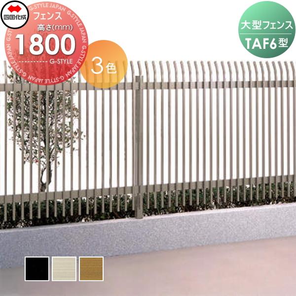 大型フェンス 四国化成 【大型フェンス TAF6型 本体(傾斜地共用) H1800】 TAF6-1820  ガーデン DIY 塀 壁 囲い エクステリア
