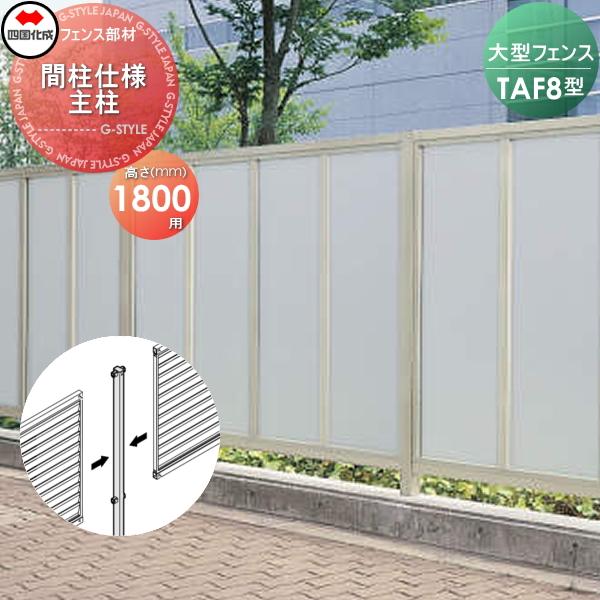大型フェンス 四国化成 大型フェンス TAF【8型用 間柱仕様 主柱 H1800】56MPS-18 ガーデン DIY 塀 壁 囲い エクステリア